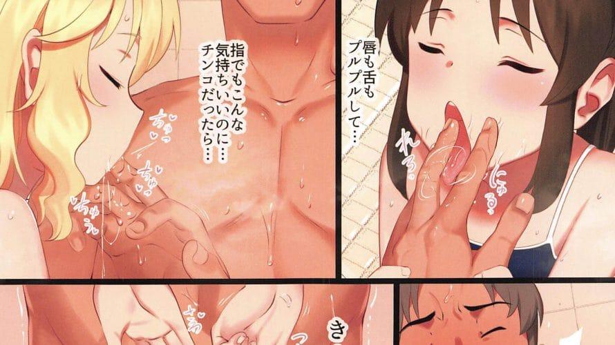 唇も舌もプルプルして・・・舌弄り@エロ漫画